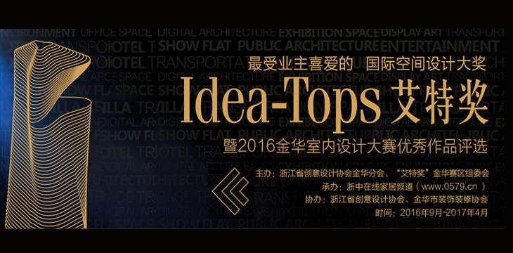 """2016-2017国际空间设计大奖""""艾特奖""""作品评选"""