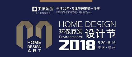 2018 HOME DESIGN 环保家装设计节