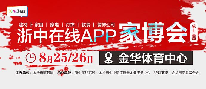 8.25-8.26浙中在线APP第13届家博会报名启动