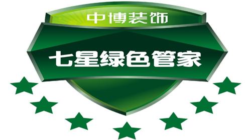 10·20中博装饰全国客户服务节——邀您体验七星绿色管家服务