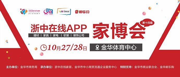 10.27-10.28【浙中在线APP第14届家博会】报名开启