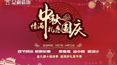 皇嘉装饰·情满中秋·礼惠国庆